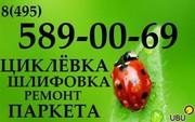Циклевка паркета В Москве и МО цена
