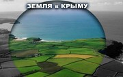 Земельные участки на Черном море