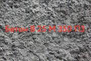 Бетон В 25 М 350 П3
